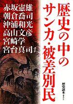 歴史の中のサンカ・被差別民(新人物文庫)(文庫)