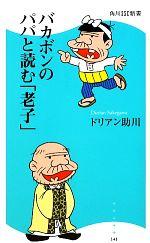 バカボンのパパと読む「老子」(角川SSC新書)(新書)