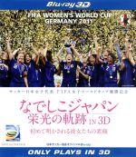 なでしこジャパン 栄光の軌跡 IN 3D(Blu-ray Disc)(BLU-RAY DISC)(DVD)