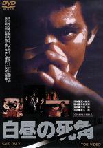 白昼の死角(通常)(DVD)