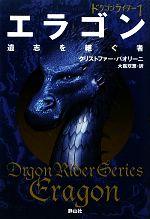 ドラゴンライダー エラゴン 遺志を継ぐ者(  )(1)(児童書)
