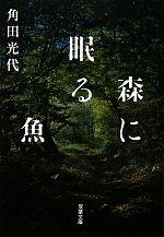 森に眠る魚(双葉文庫)(文庫)