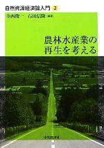 農林水産業の再生を考える(自然資源経済論入門2)(単行本)
