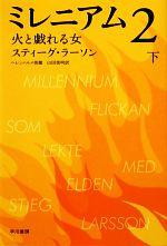 ミレニアム2-火と戯れる女(ハヤカワ・ミステリ文庫)(下)(文庫)