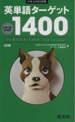 英単語ターゲット1400 4訂版(大学JUKEN新書)(新書)