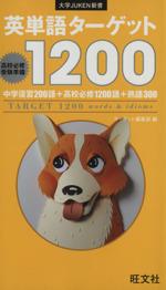 英単語ターゲット1200(単行本)