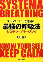ストレス、パニックを消す!最強の呼吸法 システマ・ブリージング システマ・ブリージング(単行本)