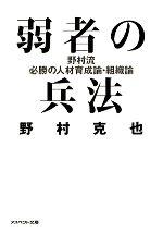 弱者の兵法 野村流必勝の人材育成論・組織論(アスペクト文庫)(文庫)