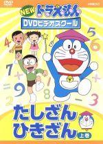 NEW ドラえもんDVDビデオスクール たしざん・ひきざん 上巻(通常)(DVD)