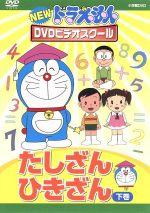 NEW ドラえもんDVDビデオスクール たしざん・ひきざん 下巻(通常)(DVD)