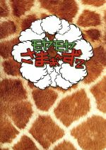 モヤモヤさまぁ~ず2 DVD-BOX(VOL.13、VOL.14)(VOL.13+VOL.14セット、BOX付)(通常)(DVD)