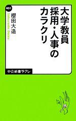 大学教員採用・人事のカラクリ(中公新書ラクレ401)(新書)