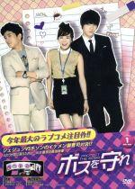 ボスを守れ DVD-BOX I(通常)(DVD)
