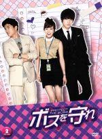 ボスを守れ DVD-BOX Ⅱ(通常)(DVD)