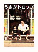うさぎドロップ(通常)(DVD)