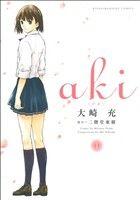 aki(1)(近代麻雀C)(大人コミック)