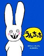うんちっち(児童書)