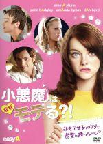 小悪魔はなぜモテる?!(通常)(DVD)