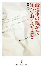 就活生の親が今、知っておくべきこと(日経プレミアシリーズ)(新書)