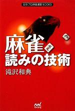 麻雀 読みの技術(日本プロ麻雀連盟BOOKS)(単行本)