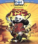 カンフー・パンダ2 3Dスーパーセット(Blu-ray Disc)(BLU-RAY DISC)(DVD)