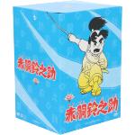 赤胴鈴之助 DVD-BOX(三方背BOX付)(通常)(DVD)