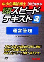 中小企業診断士 スピードテキスト 2012年度版-運営管理(3)(単行本)