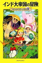 インド大帝国の冒険(マジック・ツリーハウス31)(児童書)