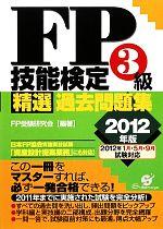 FP技能検定3級精選過去問題集(2012年版)(単行本)