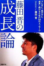 藤田晋の成長論 ブレずに、逃げずに、成長し続けるための50のメッセージ(単行本)