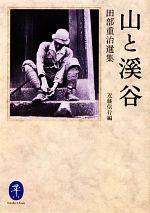 山と溪谷 田部重治選集(ヤマケイ文庫)(文庫)