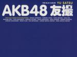 AKB48 友撮 THE BLUE ALBUM(写真集)