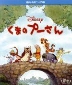 くまのプーさん ブルーレイ+DVDセット(Blu-ray Disc)(BLU-RAY DISC)(DVD)