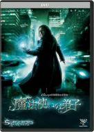 魔法使いの弟子(通常)(DVD)
