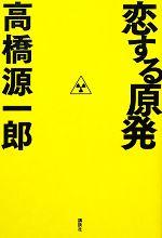 恋する原発(単行本)