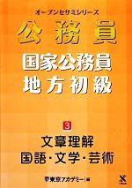 オープンセサミシリーズ 国家公務員・地方初級-文章理解・国語・文学・芸術(オープンセサミシリーズ)(3)(単行本)