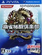 麻雀格闘倶楽部 新生・全国対戦版(ゲーム)