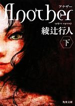 Another(角川文庫)(下)(文庫)