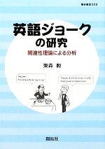 英語ジョークの研究 関連性理論による分析(龍谷叢書22)(単行本)