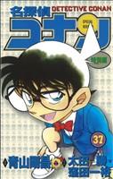 名探偵コナン(特別編)(37)(てんとう虫C)(少年コミック)