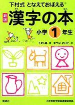 下村式となえておぼえる漢字の本 小学1年生 新版(児童書)