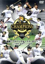 福岡ソフトバンクホークス 2011 完全制覇!鷹戦士V2の軌跡(通常)(DVD)