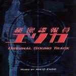 秘密諜報員エリカ オリジナル・サウンドトラック(通常)(CDA)