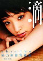 滴 shizuku 剛力彩芽写真集(写真集)