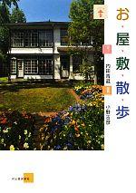 お屋敷散歩(らんぷの本)(単行本)