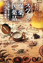 スパイス、爆薬、医薬品 世界史を変えた17の化学物質(単行本)