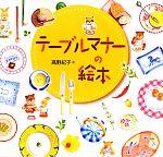 テーブルマナーの絵本(児童書)