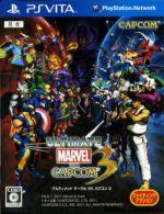 アルティメット マーヴル VS. カプコン 3(ゲーム)