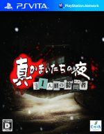 真かまいたちの夜 11人目の訪問者(サスペクト)(ゲーム)
