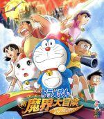 映画ドラえもん のび太の新魔界大冒険 7人の魔法使い(Blu-ray Disc)(BLU-RAY DISC)(DVD)